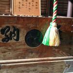 本郷氷川神社 賽銭箱