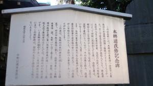 本郷道改修記念碑_立て札