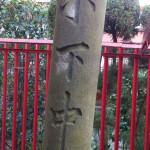 白玉稲荷神社 旧鳥居左