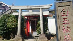 中野区中央3_白玉稲荷神社