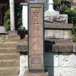 中野区中央3 白玉稲荷神社 社標