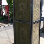 中野区中央3 白玉稲荷神社 社標裏