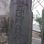 中野区中央3 白玉稲荷 記念碑