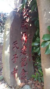 中本一稲荷神社 社殿再建記念碑