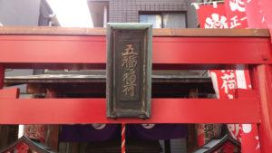 五福稲荷神社