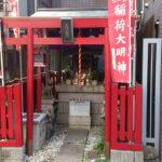 五福稲荷神社5