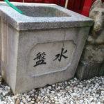 五福稲荷神社 手水鉢