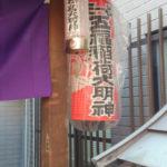 五福稲荷神社_提灯2