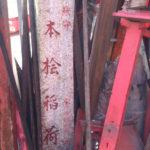 旧一本檜稲荷 社標