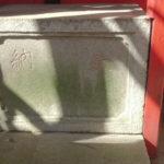 旧一本檜稲荷 賽銭箱