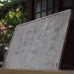 神明氷川神社 神拝詞