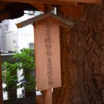 神明氷川神社 宗像神社 立て札右