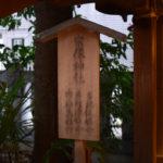 神明氷川神社 宗像神社 立て札左