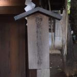 神明氷川神社 御嶽神社 立て札