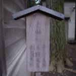 神明氷川神社 津島神社 立て札