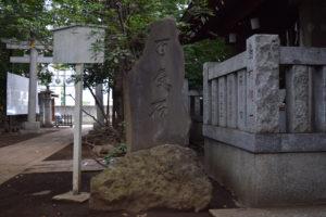 神明氷川神社 百度石