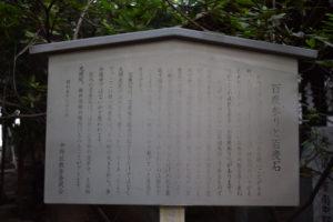 神明氷川神社 百度石 立て札
