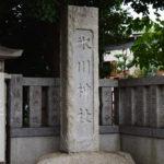 神明氷川神社 社標