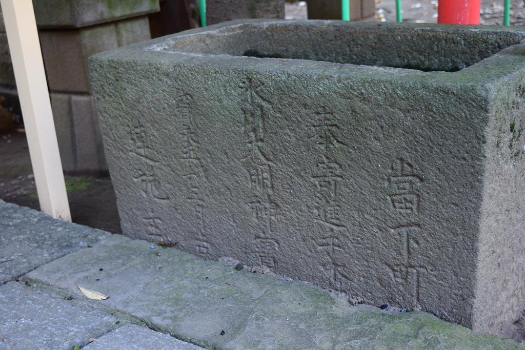 東中野氷川神社 境内神社右 手水鉢
