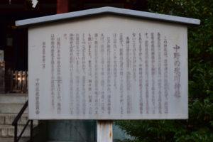 東中野氷川神社 拝殿前 立て札