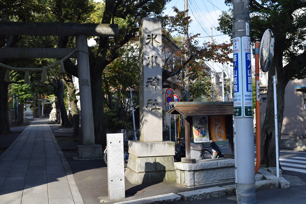 東中野氷川神社 社号