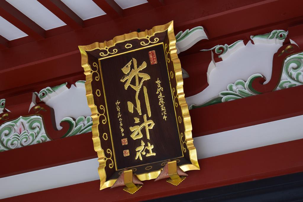 東中野氷川神社 神額