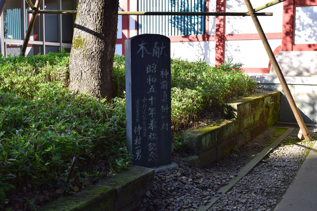 東中野氷川神社