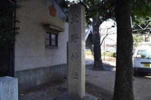 北野神社_西側社号