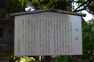 新井北野神社 力石 立札
