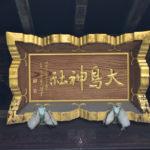 新井北野神社 境内社 大鳥神社 神額
