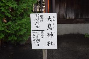 新井北野神社 境内社 大鳥神社 立札