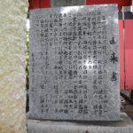 新井北野神社 境内社 寳樹稲荷 由緒書