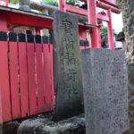 新井北野神社 境内社 寳樹稲荷 社号碑