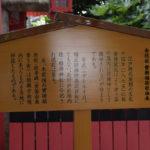 新井北野神社 境内社 寳樹稲荷_立札