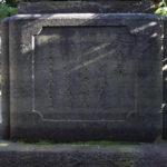 新井北野神社 拝殿前 狛犬左裏