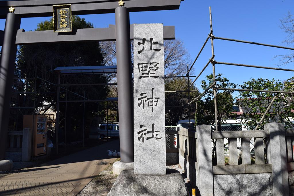 新井北野神社 社号