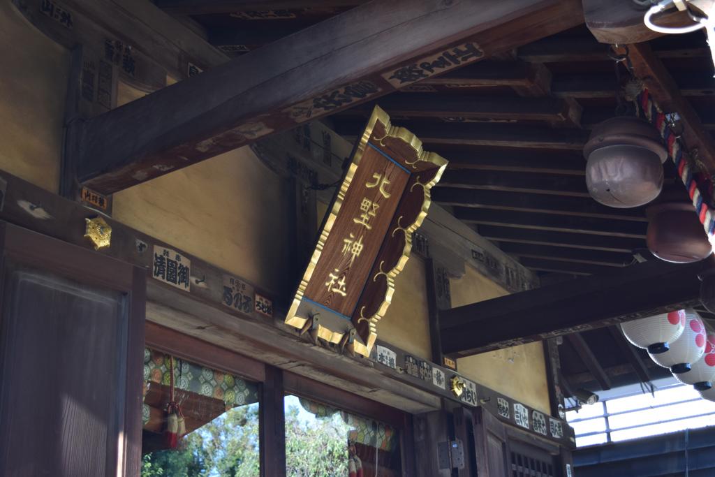 新井北野神社 神額