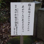 新井北野神社_立札