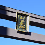 新井北野神社 鳥居 神額