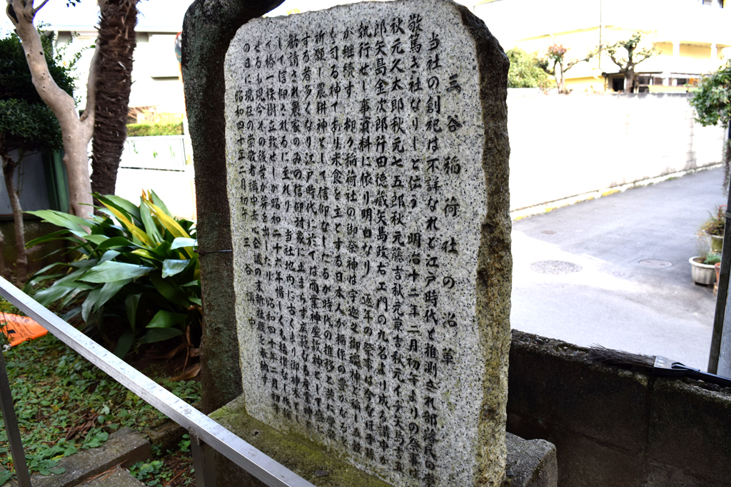 三谷稲荷 石碑