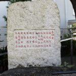 三谷稲荷 石碑裏