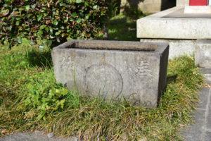 須賀稲荷神社 手水鉢