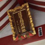 須賀稲荷神社 拝殿 神額