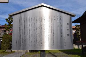 須賀稲荷神社 立て札