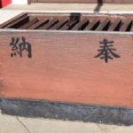 須賀稲荷神社 賽銭箱