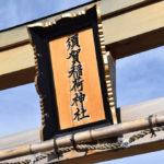 須賀稲荷神社 鳥居 神額