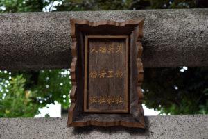 上高田氷川神社 境内神社 神額