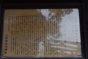 上高田氷川神社 由緒書