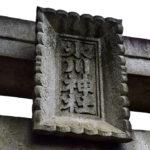 上高田氷川神社 神額