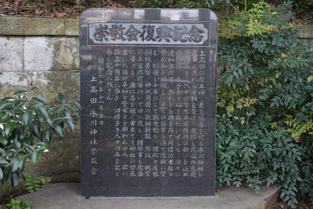上高田氷川神社 崇敬会復興記念碑